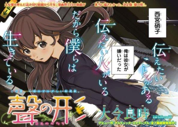 news_large_koenokatachi_P004-005