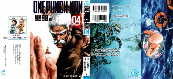 One_Punch-Man_04
