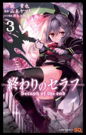 Owari_no_Seraph_3