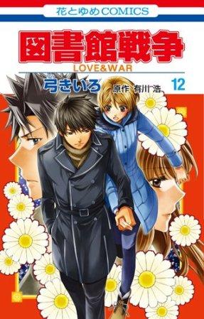 toshokan-senso-love-war-12-hakusensha