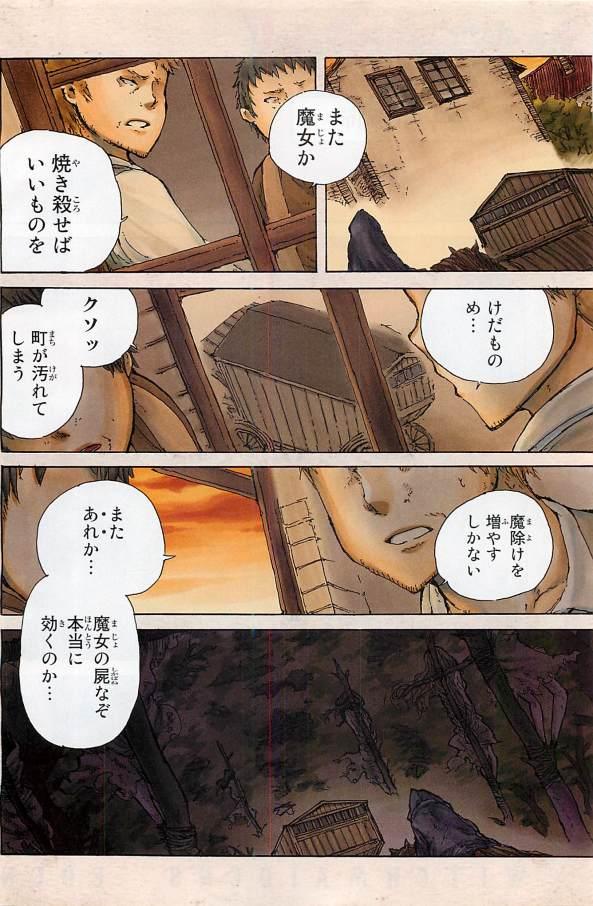 Maotometachi_no_Eden2
