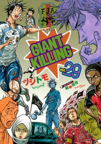 Giant_Killing_29