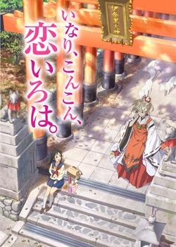 Inari,_Konkon,_Koi_Iroha.