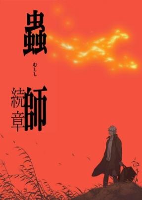 Mushishi_Zoku_Shou
