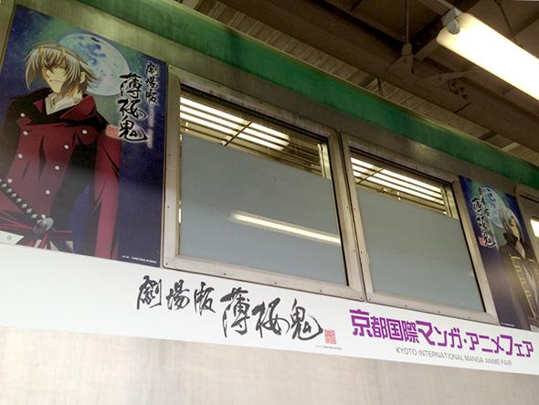kyoto-anime-ita-trains-7