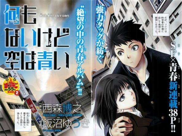Nani_mo_Nai_Kedo_Sora_wa_Aoi_manga