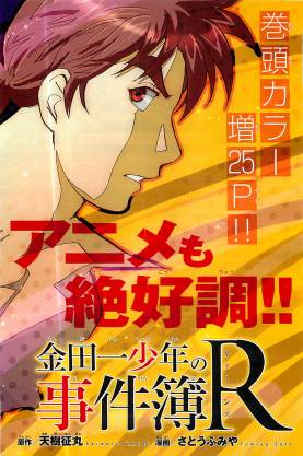 Kindaichi Shounen no Jikenbo R0