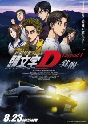 New_Initial_D_Movie_Legend_1_Kakusei