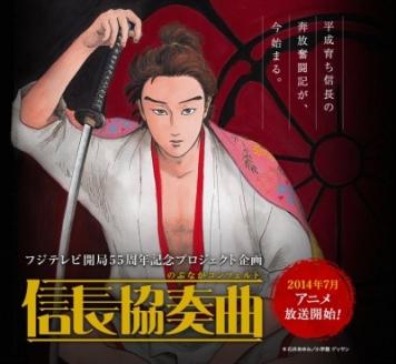 Nobunaga_Concerto