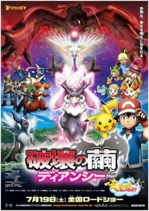 Pokemon_XY_Hakai_no_Mayu_to_Diancie