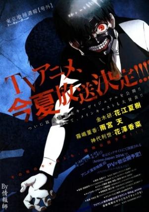 Tokyo_Ghoul
