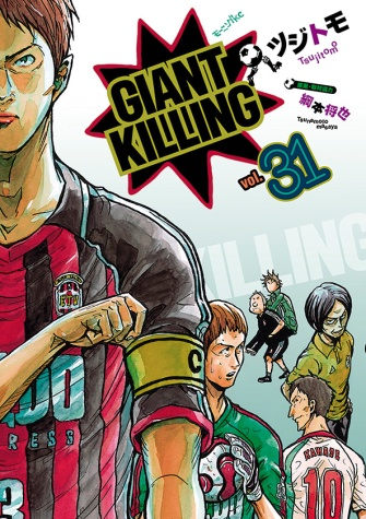 Giant_Killing_v31