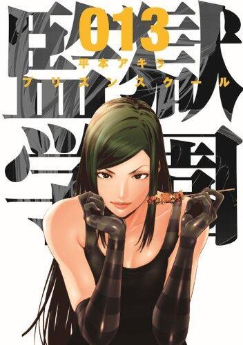 Kangoku_Gakuen_v13