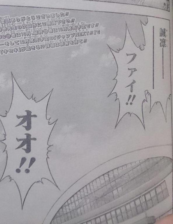 Página final de Kuroko com o aviso do cap. especial na Jump NEXT!