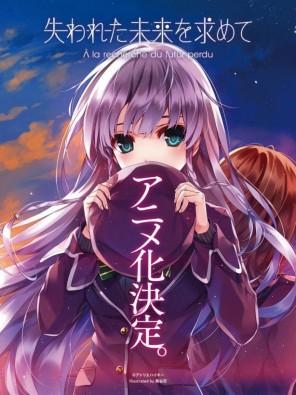 Ushinawareta Mirai wo Motomete anime