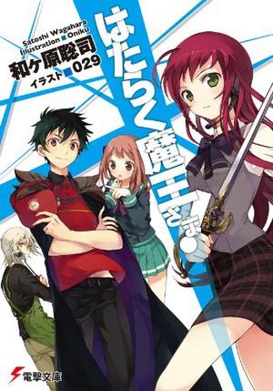 Hataraku-Maou-sama-light-novel