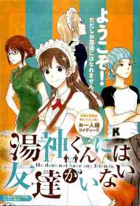 Yugami-kun ni wa Tomodachi ga Inai1