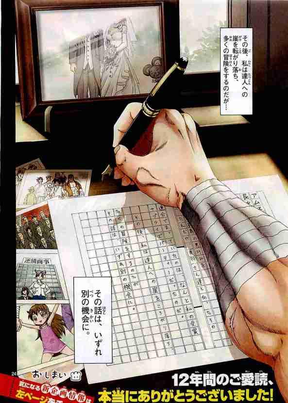 Yugami-kun ni wa Tomodachi ga Inai6