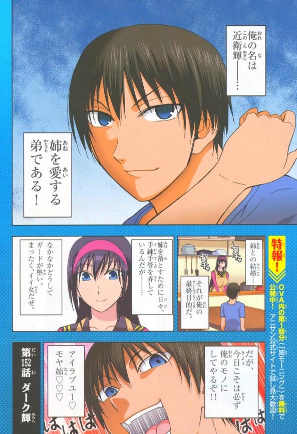 Yugami-kun ni wa Tomodachi ga Inai8