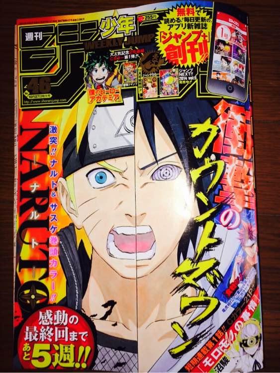 Gekkou Gear - Jump 46 Naruto