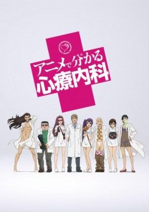 Anime-de-Wakaru-Shinryounaika