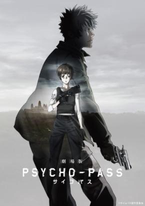 Gekijouban-Psycho-Pass