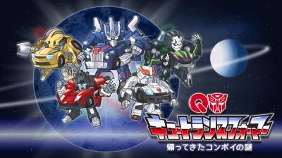 Q-Transformers-Kaette-Kita-Convoy-no-Nazo
