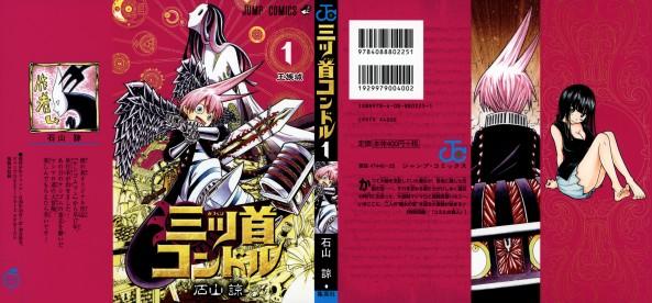 Mitsukubi Condor v01