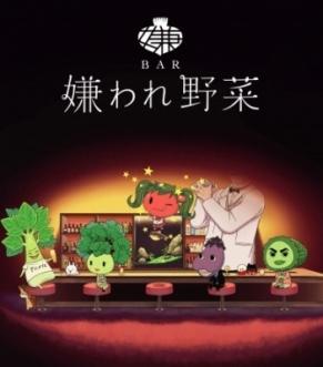 BAR-Kiraware-Yasai