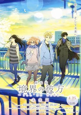 Kyoukai-no-Kanata-Movie-I'll-Be-Here-Mirai-hen