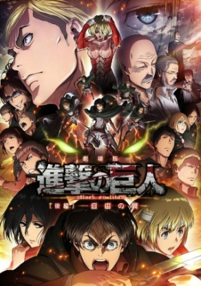Shingeki-no-Kyojin-Movie-2-Jiyuu-no-Tsubasa