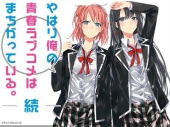 Yahari-Ore-no-Seishun-Lovecome-wa-Machigatte-Iru.-Zoku-Oregairu-2