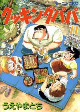 Cooking-Papa