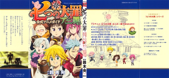 Nanatsu no Taizai Official Anime Guide Ani-shin