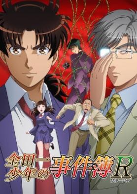 Kindaichi-Shounen-no-Jikenbo-Returns-2015